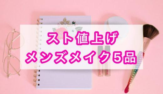 スト値を変えるメンズメイク5選【BBクリームはつけるべし】