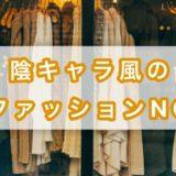 陰キャ男のファッションはNG【服装はシンプルでOKです】