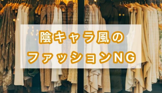 陰キャラ風のファッションNG