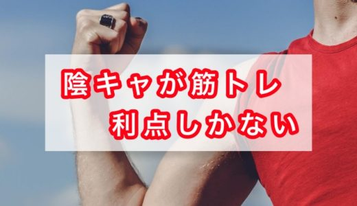 陰キャこそ筋トレすべき5つの利点【筋肉あるか否かで大きな差が】
