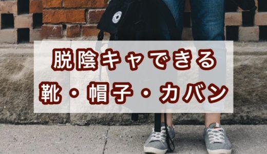 脱陰キャできる「靴・帽子・リュック・カバン」を紹介!