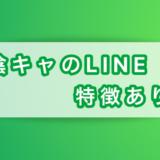 陰キャ男子のライン「LINE」特徴【女性に好かれるアイコン解説】