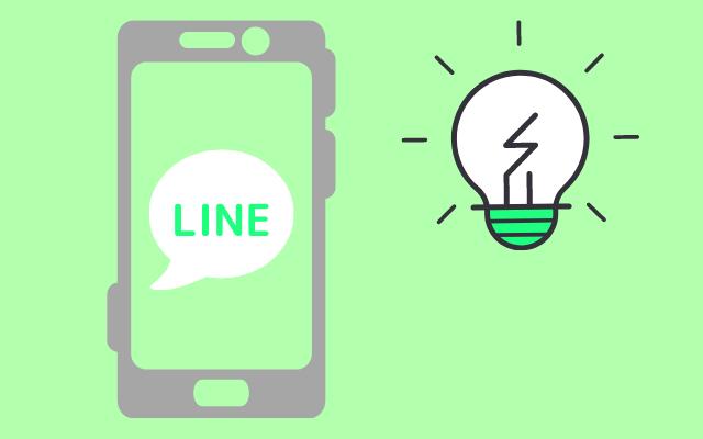 LINEの改善案のイラスト