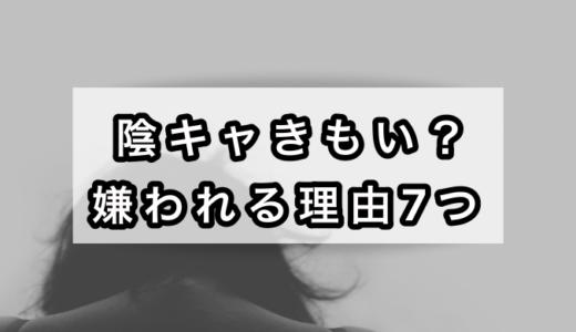 【対策あり】陰キャはきもい?うざい?嫌われる理由7つを解説!