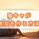 【いない歴=年齢】陰キャの彼女作り方マニュアル【デート攻略法あり】