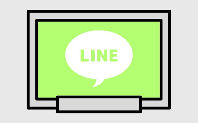 LINEの様子