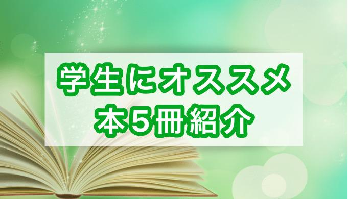 学生にオススメ本5冊紹介