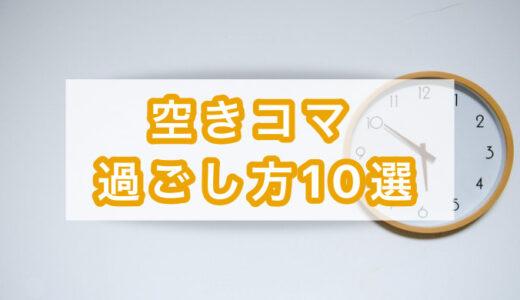 【大学生】暇な空きコマの過ごし方10選【ぼっち必見】