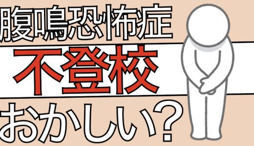 【対策あり】腹鳴恐怖症で不登校は変?【ツライ理由3つ】