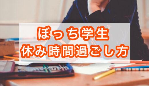 ぼっち学生|休み時間の過ごし方10選【中学生・高校生】