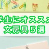 【便利】学生にオススメの文房具5選を紹介【勉強がはかどる】
