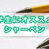 【人気】学生にオススメのシャーペン5選【勉強がはかどる】