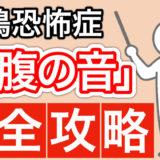 腹鳴恐怖症「お腹の音」完全攻略